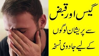 Qabz aur Gas ka ilaj | How to Get Rid of Constipation and Farts in urdu