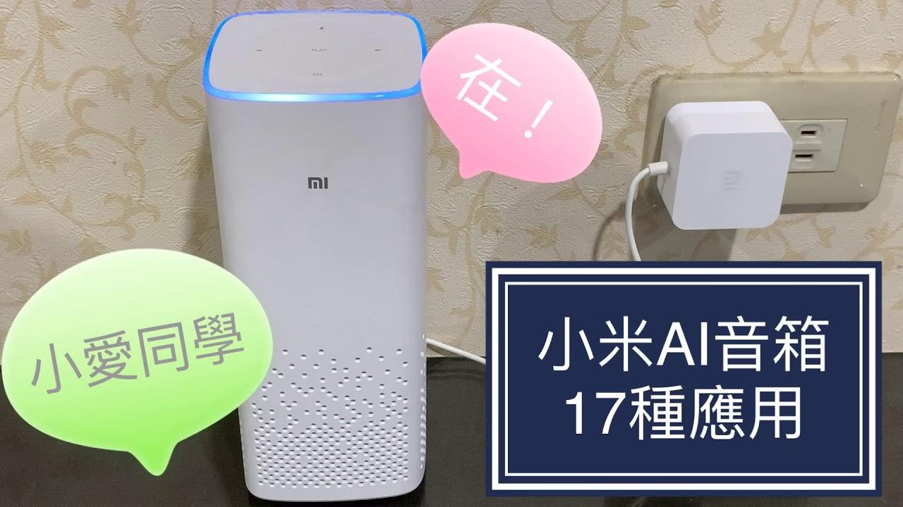 【智能家居EP 7】小米AI音箱的17種生活應用 小愛同學的實用功能 - YouTube