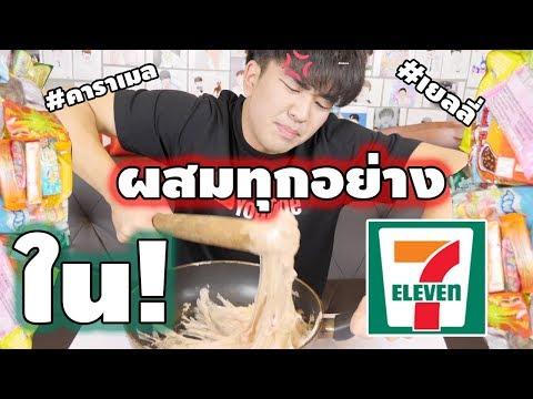 ผสมคาลาเมลเยลลี่ทุกอย่างใน7-Eleven!!! รสชาติโคตรเหี้.. (ขอทำไรบ้าบอก่อนปีใหม่) เกาหลีผสมพันธุ์Ep.01
