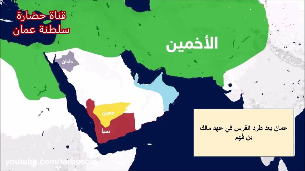 خريطة عمان عبر العصور التاريخية تعرض أهم المراحل التاريخية التي مرت على عمان إعداد د سلي م الهنائي Youtube
