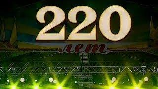 День города в Краснодаре 2013 220 лет