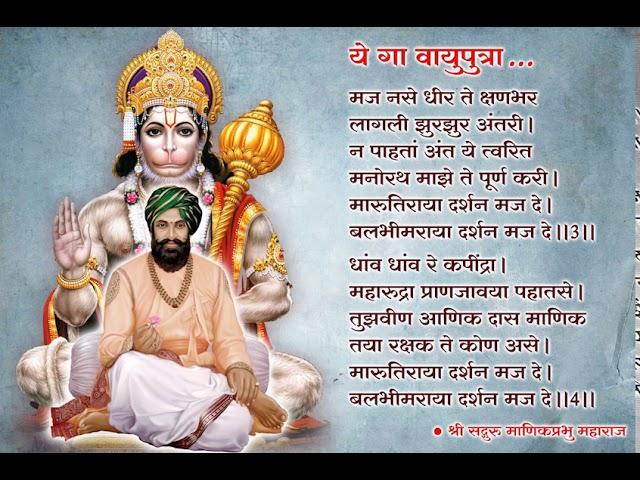 Ye Gaa Vayuputra - ये गा वायुपुत्रा - Hanuman Bhajan by Shri Manik Prabhu Maharaj