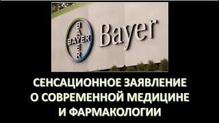 ✨Вся правда о фармакологии от директора фирмы Bayer. ✨Это должен узнать каждый!