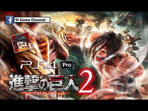 【Yi - PS4 Pro】進擊的巨人2 | #1 | 中文版+新系統進化&與改變體驗 - YouTube