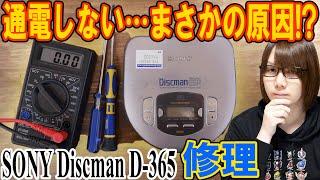 【修理】通電しない…ソニーCDプレーヤー修理・動作確認 SONY Discman D-365【ジャンク】