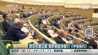 [国际财经报道]热点扫描 普京签署法案 俄罗斯暂停履行《中导条约》| CCTV财经