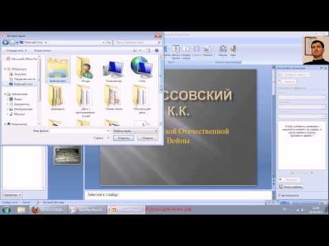 Звук и видео Microsoft Office PowerPoint 2007 new