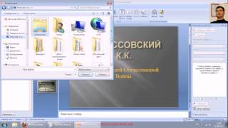 Звук и видео Microsoft Office PowerPoint 2007 new