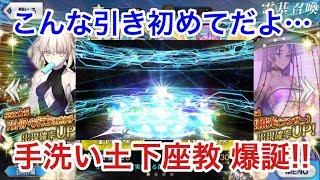 【FGO】こんな引き初めてだよ… 手洗い土下座教 爆誕!!