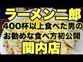 【ラーメン二郎】関内店で400杯以上食べている男のお勧めな食べ方初公開します。