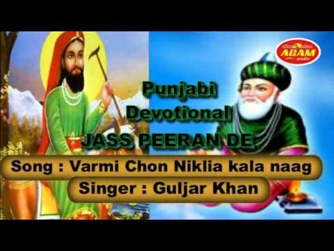 Varmi chon Niklia Kala Naag | Peer Malerkotla | PUNJABI Islamic song Jass |Guljar Khan | Official