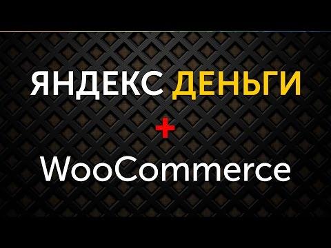 Как подключить Яндекс Деньги на Woocommerce + Webmoney бонус