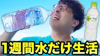 【ダイエット】90キロのデブが一週間水だけ飲み続けたら何キロ痩せるのか!?