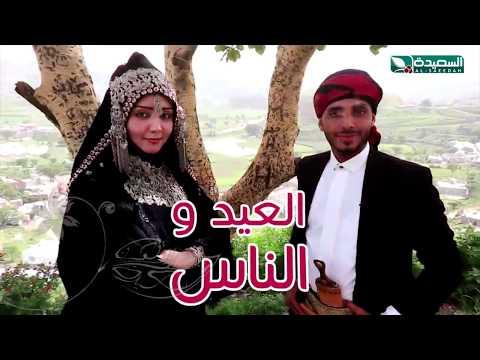 العيد والناس 2019 - الحلقة الثالثة 03