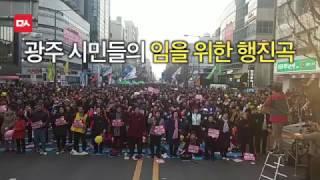 박근혜 탄핵 후 광주 시민들이 부른