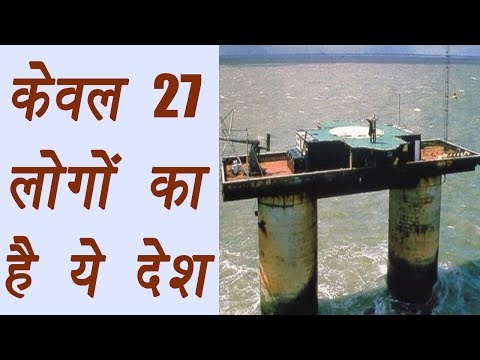 Sealand: Country having population of 27 people only | Interesting Facts । वनइंडिया हिंदी