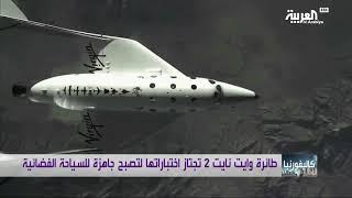 سياحة الفضاء.. شاهد الأرض