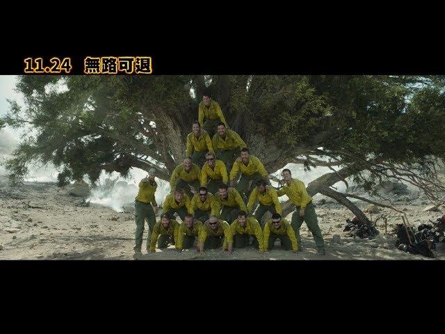 【無路可退】Only the Brave 精彩預告 ~ 2017/11/24 浴火重生