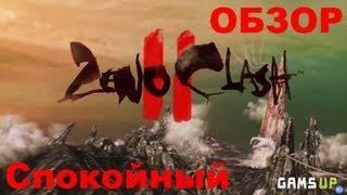 спокойный ОБЗОР Zeno Clash 2