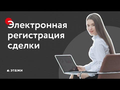 Памятка по электронной регистрации для клиента