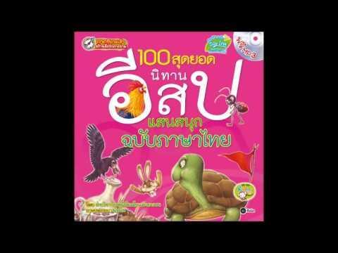 100 สุดยอดนิทานอีสปแสนสนุก ฉ. ภาษาไทย + CD