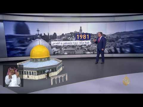 القدس والقمم الإسلامية  - 11:22-2017 / 12 / 13