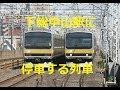 【走行動画】総武本線下総中山駅に停車する列車 の動画、YouTube動画。