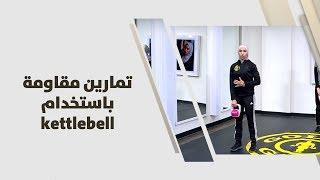آيات وإخلاص - تمارين مقاومة باستخدام kettlebell