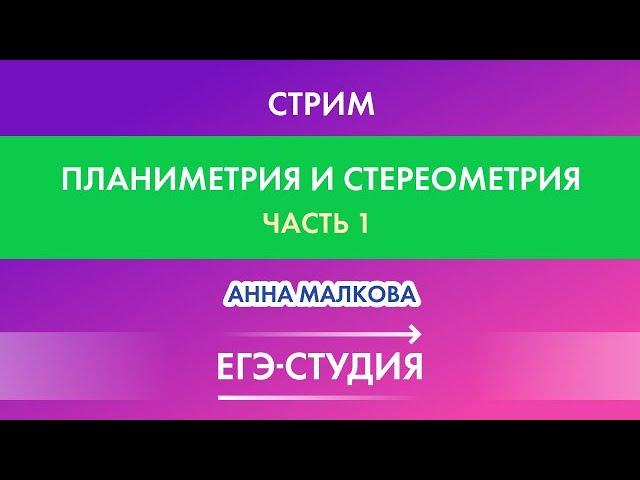 Стрим Планиметрия и стереометрия, ЕГЭ математика Профиль, Часть 1! Анна Малкова