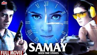 सुष्मिता सेन की बेहतरीन हिंदी सस्पेंस मूवी   Samay Full Movie   Jackie Shroff   Hindi Suspense Movie