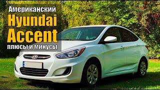 Обзор Hyundai Accent - кореец с американским акцентом