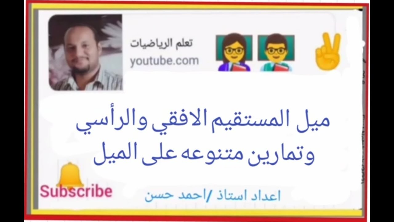 ميل المستقيم الافقي والراسي عاشر 2 Youtube