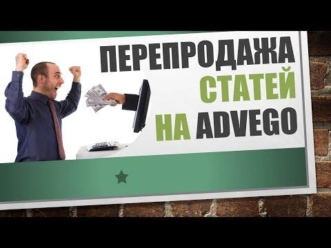 видео: Как заработать на перепродаже статей на advego! Практический кейс!