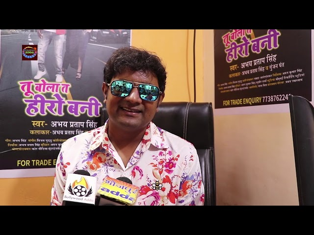Bhojpuri Video Song - तू बोला त हीरो बनी - Launch Party  Full Video - Abhay Pratap & Gunjan Pant