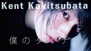 僕のダイナモ(BOKU NO DYNAMO) / Song by Kent Kakitsubata