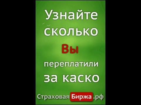 Купить ОСАГО в Росгосстрах в Липецке. Калькулятор ОСАГО