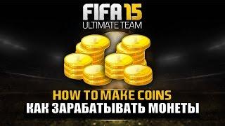 FIFA 15 ULTIMATE TEAM - КАК ЗАРАБАТЫВАТЬ МОНЕТЫ(http://goo.gl/4fwWX6 - монеты на PC FIFA 14 http://goo.gl/nrcx6k - монеты на PC FIFA 15 Хочешь поиграть или открыть паки вместе? Загляни..., 2015-01-11T12:15:41.000Z)