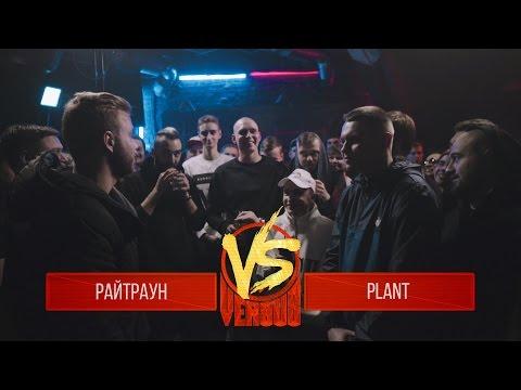 VERSUS: FRESH BLOOD 3 (Райтраун VS Plant) Round 2