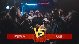 VERSUS  FRESH BLOOD 3 (Райтраун VS Plant) Round 2