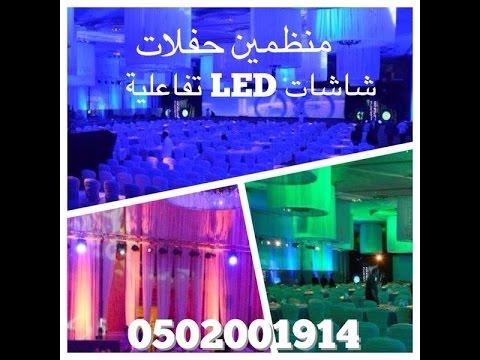 منظمون مناسبات ومؤتمرات - تزيين قاعات الزفاف بجدة - FUTURE MEDIA