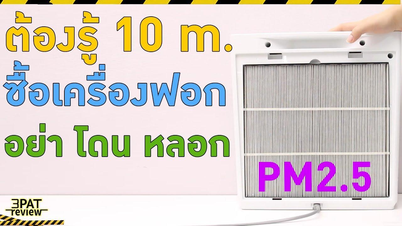 วิธีเลือกซื้อเครื่องฟอกอากาศ ฝุ่น PM2.5 สิ่งที่เซลล์ไม่ได้บอกคุณ