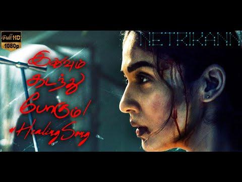 """Idhuvum Kadandhu Pogum"" 1st Single | Netrikann | Nayanthara | HealingSong | Rowdy Pictures | HD"