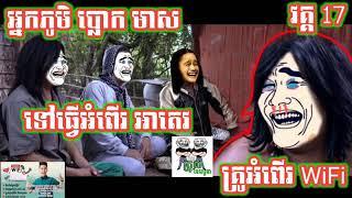 អាតេវ ត្រូវអ្នកភូមិប្លោកមាសទៅធ្វើអំពើរ    khmer troll ខ្មែរត្រូល