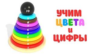 Цветная Пирамидка Учим Цвета и Цифры  Мультик для малышей  Развивающий мультфильм для детей