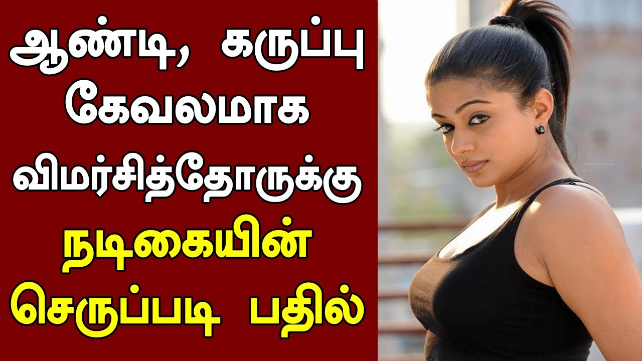 விமர்சித்தோருக்கு நடிகையின் செருப்படி | Actress Priyamani Reply To Her Haters | Priyamani