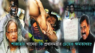 কোন দেশের মন্ত্রী পরিবহন শ্রমিক নেতা হতে পারে না এটা হাস্যকর ! Bangla news today 2018 | Media news24