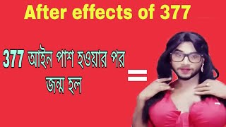 SIDE EFFECTS OF SECTION 377 | BENGALI FUNNY VIDEO 2018 | SS Troll