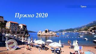 Пржно Черногория 2020 Przno Montengero