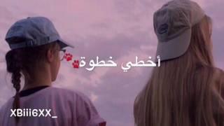 اغنية اخطي خطوة مسرعه !!