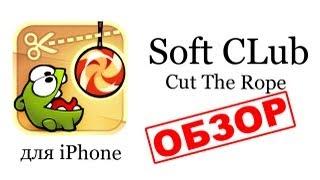 видео Обзор игры Cut the rope. Прохождение.